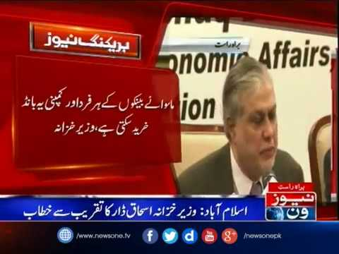 Ishaq Dar inaugurated premium bond of 40,000 rs feature's of monthly profit