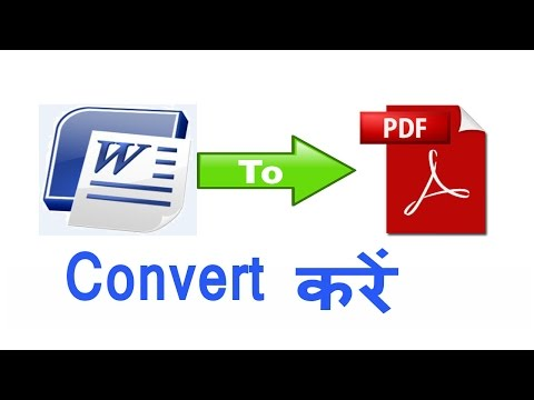 How to convert microsoft word 2007 document to PDF in windows7 [Hindi/Urdu]