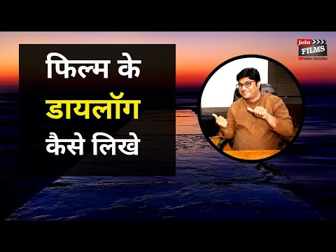 Film Dialogues Writing Tips For Hindi Script Writers संवाद लेखन युक्ति | FilmyFunday#32  Joinfilms