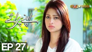 Apnay Paraye - Episode 27 | Express Entertainment - Hiba Ali, Babar Khan, Shaheen Khan