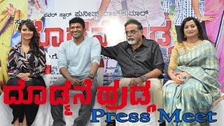 Doddmane Huduga - Press Meet | Kannada Movie | Puneeth Rajkumar, Radhika Pandit