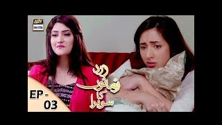 Zard Zamano Ka Sawera Ep 3 - 16th Dec 2017 - ARY Digital Dama