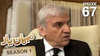 Mehman-e-Yar SE-1 - EP-67 with Dr. Mir Mohammad Amin Farhang