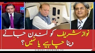 Should Nawaz be allowed to leave for London?