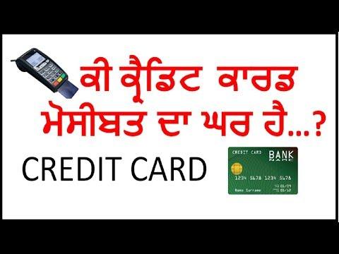 CREDIT CARD BILL || ALL DETAILS CVV || CARD NUMBER || LATEST 2018 || PUNJABI