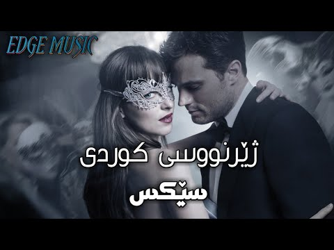 Xxx Mp4 SEX Kurdish Subtitle Amp Lyrics Cheat Codes X Kris Kross Amsterdam Fifty Shades Movies Scene 3gp Sex
