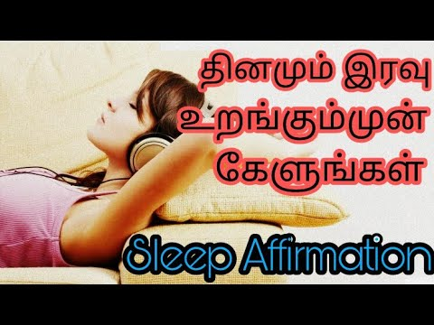 Listen to this before going to sleep - Affirmation in Tamil
