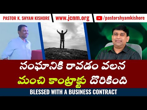 Mr. Vijay Kumar - Blessed with a business contract - Telugu