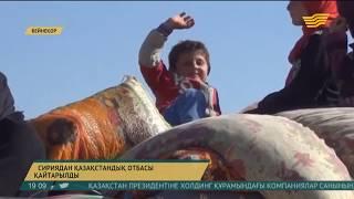 Сириядан қазақстандық отбасы қайтарылды