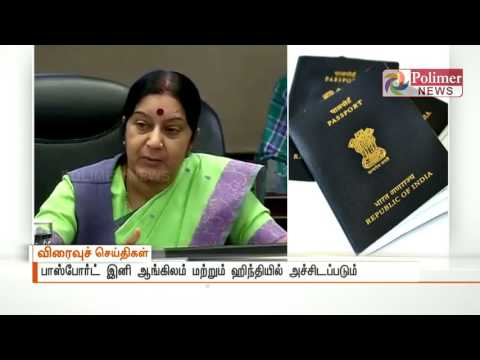 Passports will be printed in Hindi/English soon : Sushma Swaraj | Polimer News