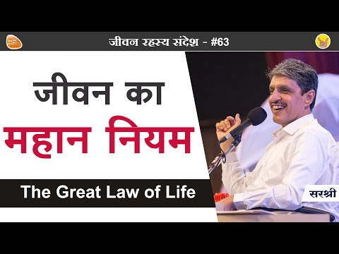[Hindi] How to Accept Change and Why - The great law of life (by Sirshree) - बदलाहट को स्वीकार करो