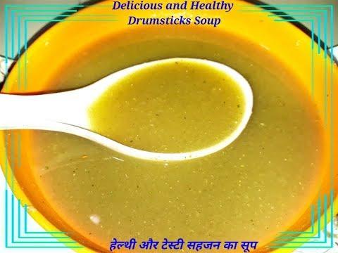 हेल्थी और टेस्टी सहजन का सूप | Delicious and Healthy Drumsticks Soup