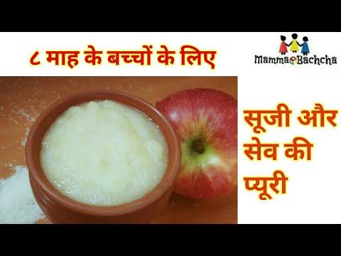 Apple sooji porridge for baby  Homemade Baby food