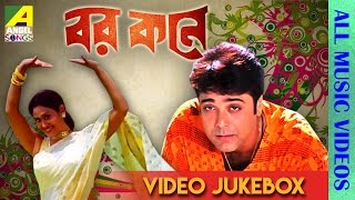 Barkane , বর কনে , Bengali Movie Songs Video Jukebox , Prosenjit, Indrani Halder