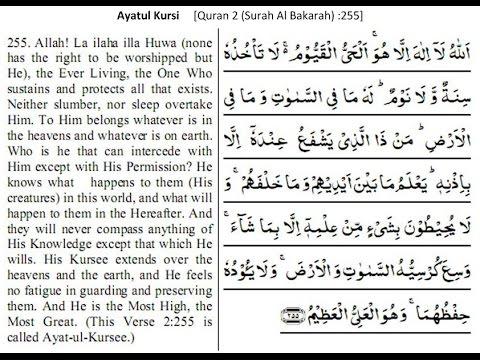 Dua for protection from Satan Jinn, Shayatin, Demon, and all types of evil with Ayatul Kursi