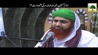 Imam Hussain ki Shahadat   Haji Imran Attari   Short Bayan