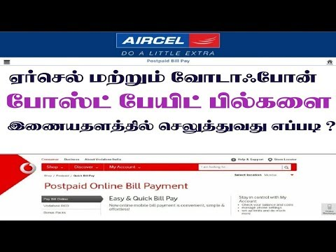 How to pay postpaid aircel bill|vodafone bill online