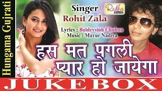 Has Mat Pagli Pyar Ho Jagdga | Gujarati Romantic Song | Rohit Zala | Latest Hit Song 2017