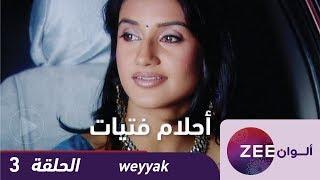 #x202b;مسلسل احلام الفتيات - حلقة 3 - Zeealwan#x202c;lrm;