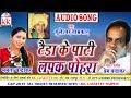 Mamta Chandrakar ,Kuleshwar Tamrakar   Cg Song   Tenda Ke Pati Lapak Pohra   New Chhatttisgarhi Geet  MP3