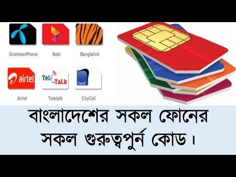 Robi Grameenphone Banglalink Airtel Teletalk citycell all Important Code