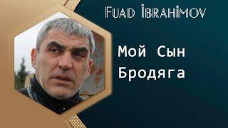 Фуад Ибрагимов - Мой сын бродяга ( 2016 )