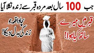 jab 100 Saal Bad Murda Qabar Sy Bahir Aya to Usny Ny Kia Btaya | Malumat Tube Official