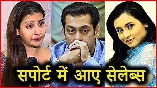 Salman Khan: Bollywood Celebs Reaction On Slaman Khan Blackbuck Poaching Case - HUNGAMA