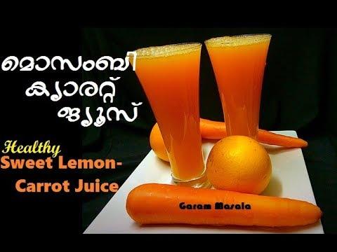 Mosambi- Carrot Juice മൊസംബി ക്യാരറ്റ് ജ്യൂസ് Sweet Lemon- Carrot Juice