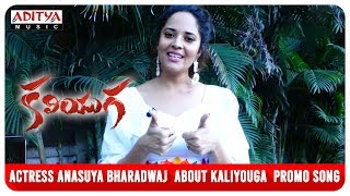Actress Anasuya Bharadwaj  About Kaliyouga  Promo Song     M A Tirupathi    D Kamal Kumar