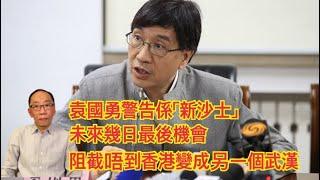 20200125 袁國勇警告係「新沙士」 未來幾日最後機會 阻截唔到香港變成另一個武漢