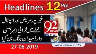 News Headlines | 12:00 PM | 27 June 2019 | 92NewsHD