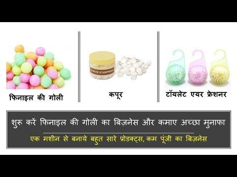फिनाइल की गोली का बिज़नेस How To Manufacture Naphthalene Balls,Camphor,Air Freshener Tablets In Hindi