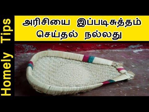அரிசியை இப்படிசுத்தம் செய்தல் நல்லது Rice cleaning in tamil / arisi cleaning method