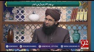 Subh E Noor | Hazrat Imam Jaffer Sadiq (A.S) - 06 December 2017 - 92NewsHDPlus
