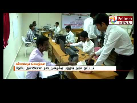 Passport Verification to be done online | Polimer News