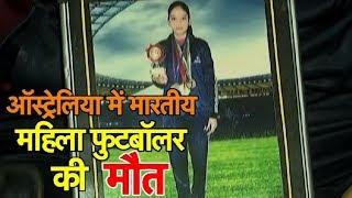 15-year-old Female Indian Footballer Drowns in Australia   Sports Tak