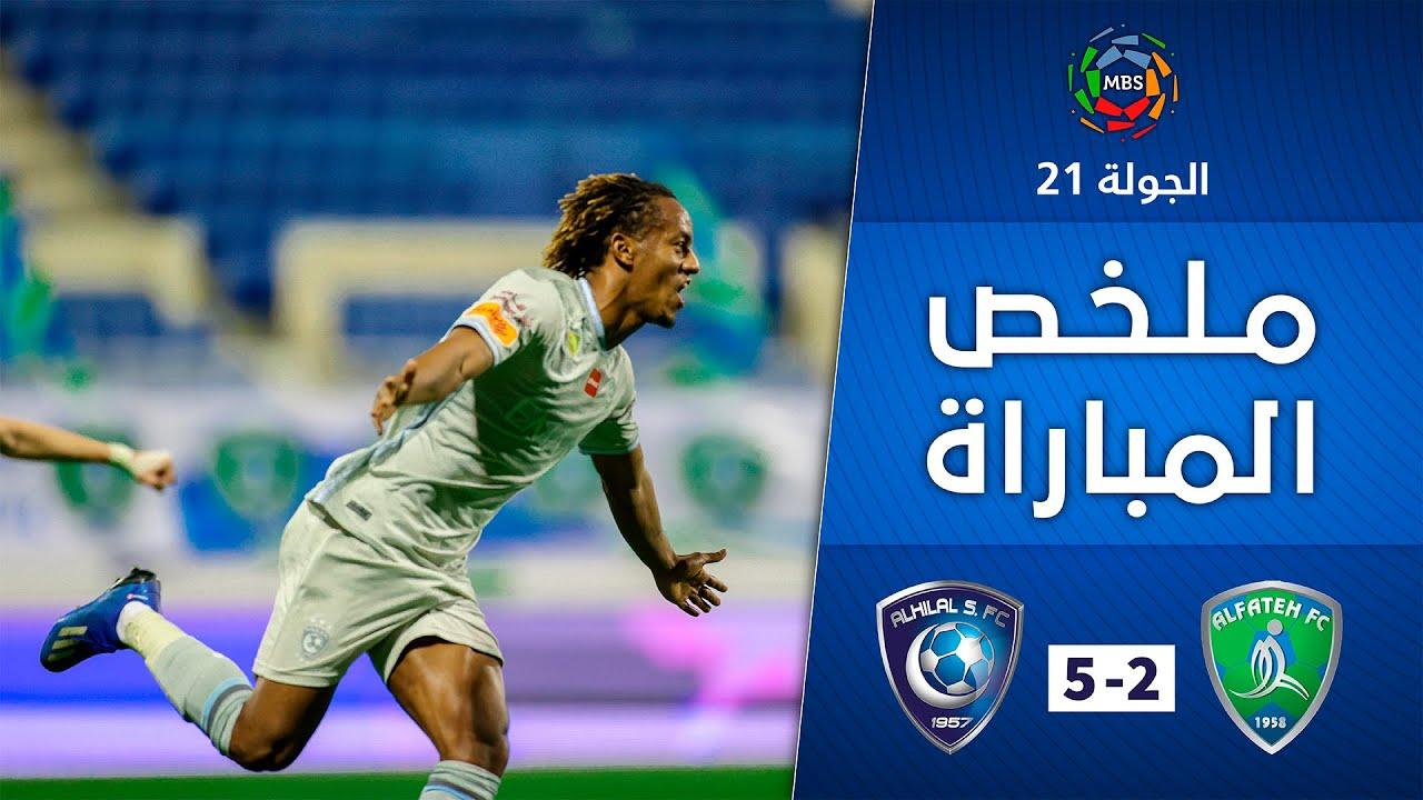 ملخص مباراة الفتح x الهلال 2-5 | دوري كأس الأمير محمد بن سلمان للمحترفين | الجولة 21