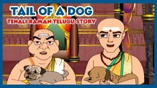 Tenali Raman Stories In Telugu - Tail of A Dog | Telugu Kids Stories Animated | Telugu Kathalu