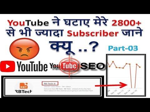 YouTube ने घटाए मेरे 2800+ से भी ज्यादा Subscriber जाने क्यू ..? Youtube removing my Subscriber Why