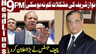 Nawaz Sharif is in Big Trouble again | Headlines & Bulletin 9 PM | 15 January 2019 | Express News