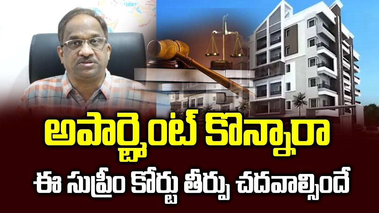 అపార్ట్మెంట్ కొన్నారా, ఈ సుప్రీం కోర్టు తీర్పు చదవాల్సిందే||One-sided  buyers Agreement Unfair Trade