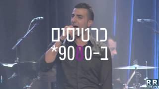רגב הוד פרומו זאפה הרצליה 24.8.2015