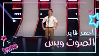 بكى أثناء غنائه وأبكى المدربين.. أحمد فايد يحصل على لفة ثلاثية #MBCTheVoiceKids