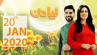 Naya Din | Kiran Aftab | Muhammad Shoaib | SAMAA TV | 20 January 2020