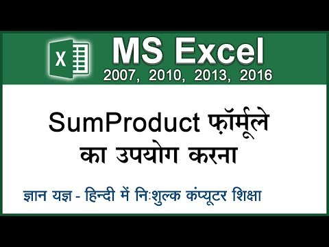 How to use sumproduct in Excel to find sum of the products of one or more cell ranges (Hindi) 66