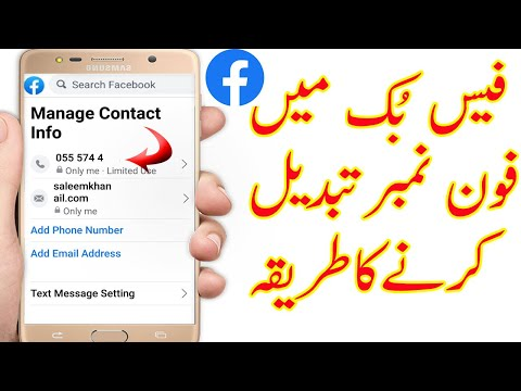 facebook mein mobile number kaise change karte hain urdu
