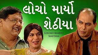 LOCHO MARIYO SHETHIYA | Best Comedy Gujarati Natak | Muni Jha