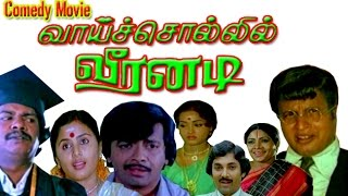 Comedy Movie | Vaai Sollil Veeranadi | Visu, Y.G.Mahendran |Tamil Full Movie HD | Official Upload