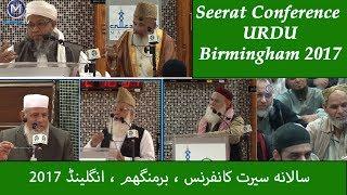 Seerat Conference URDU Birmingham 2017اردو  سالانہ سیرت کانفرنس برمنگھم